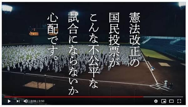 通販生活がYouTubeに意見広告「9条球場」憲法改正めぐるテレビCMの扱い ...