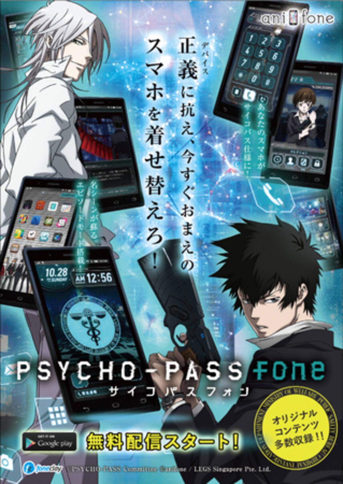 アニフォン Psycho Pass サイコパスfone が 劇場版 Psycho Pass