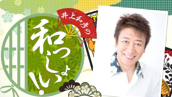 様々なキャラを演じてきた声優・井上和彦が今度はニコ生で お茶屋の ...