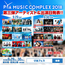 『PIA MUSIC COMPLEX』にアジカン、ベッド・インら7組追加 日割りも