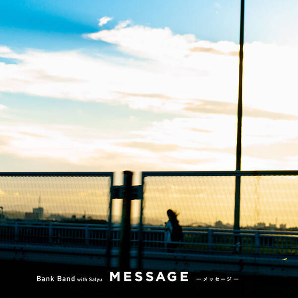 "Bank Band新曲""MESSAGE""が来週配信 いしわたり淳治、蔦谷好位置ら参加"