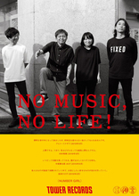NUMBER GIRLがタワレコ「NO MUSIC, NO LIFE.」今年2度目の登場、新写真使用