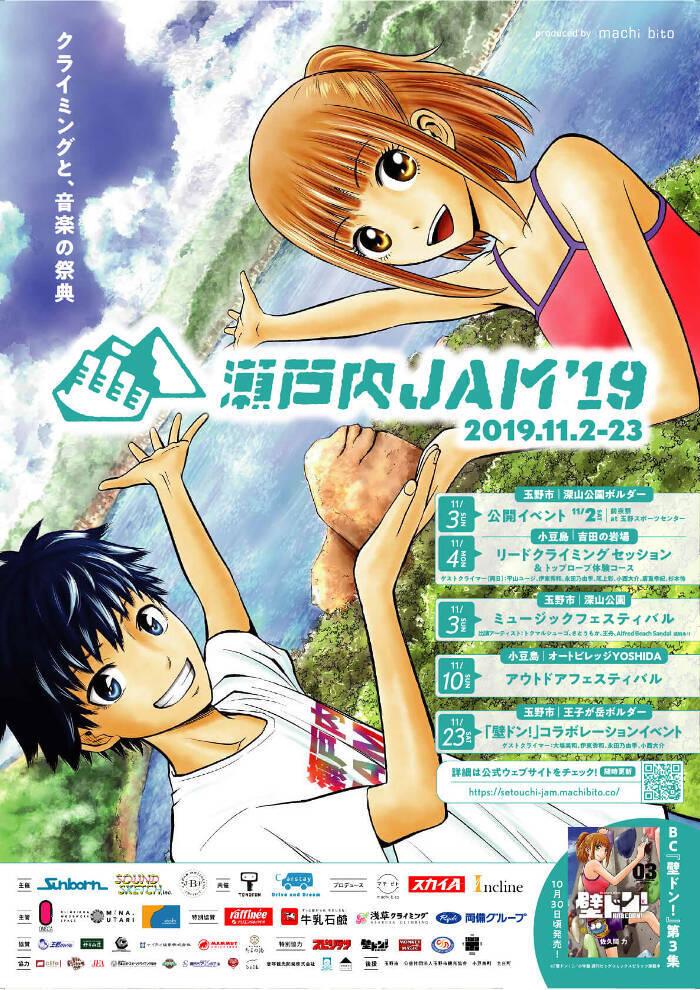 クライミングと音楽の祭典「瀬戸内JAM'19」が11月2日~23日の週末に開催
