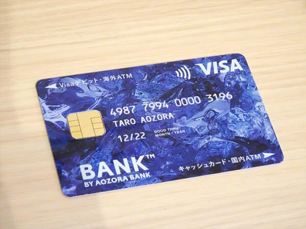 あおぞら銀行、アプリを使った新サービス「BANK」を開始 - 金利は年0.2 ...