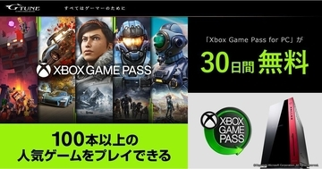 G-Tune、「Xbox Game Pass for PC 30日間トライアル」同梱キャンペーン