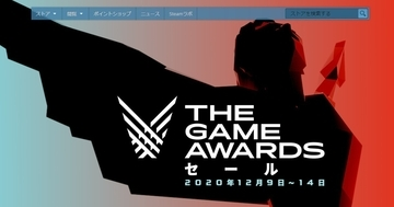 Steamで「The Game Awards セール」開催中!
