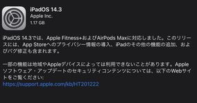 「iPadOS 14.3」公開 - AirPods Maxに対応、Apple ProRAWも編集可能に