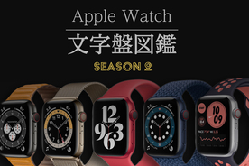 Apple Watch文字盤図鑑その34 - クロノグラフプロ