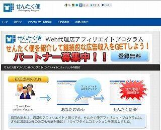 """「せんたく便」を紹介して収入GETしよう! """"Web代理店プログラム""""スタート"""