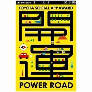 "「TOYOTA SOCIAL APP AWARD」受賞作品から""クルマを楽しむアプリ""順次公開"