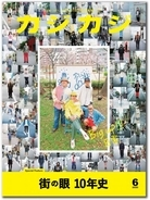 All about 2010-2019カジカジ6月号【街の眼 10年史】