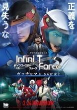 『Infini‐T Force』舞台化決定!3D映像、ダンス、アクロバットで魅せる
