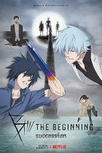 中澤一登×Production I.G『B: The Beginning Succession』3.18配信 予告映像公開