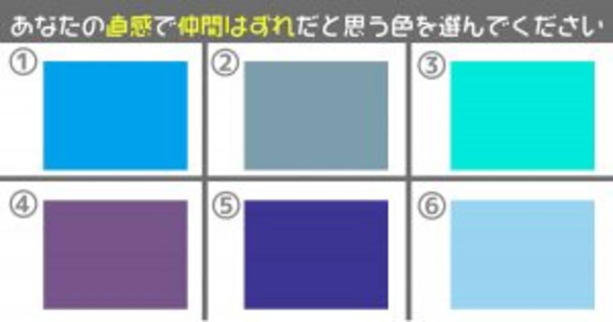 心理テスト あなたが直感で 仲間はずれ だと感じる色はどれ 19年9月30日 エキサイトニュース