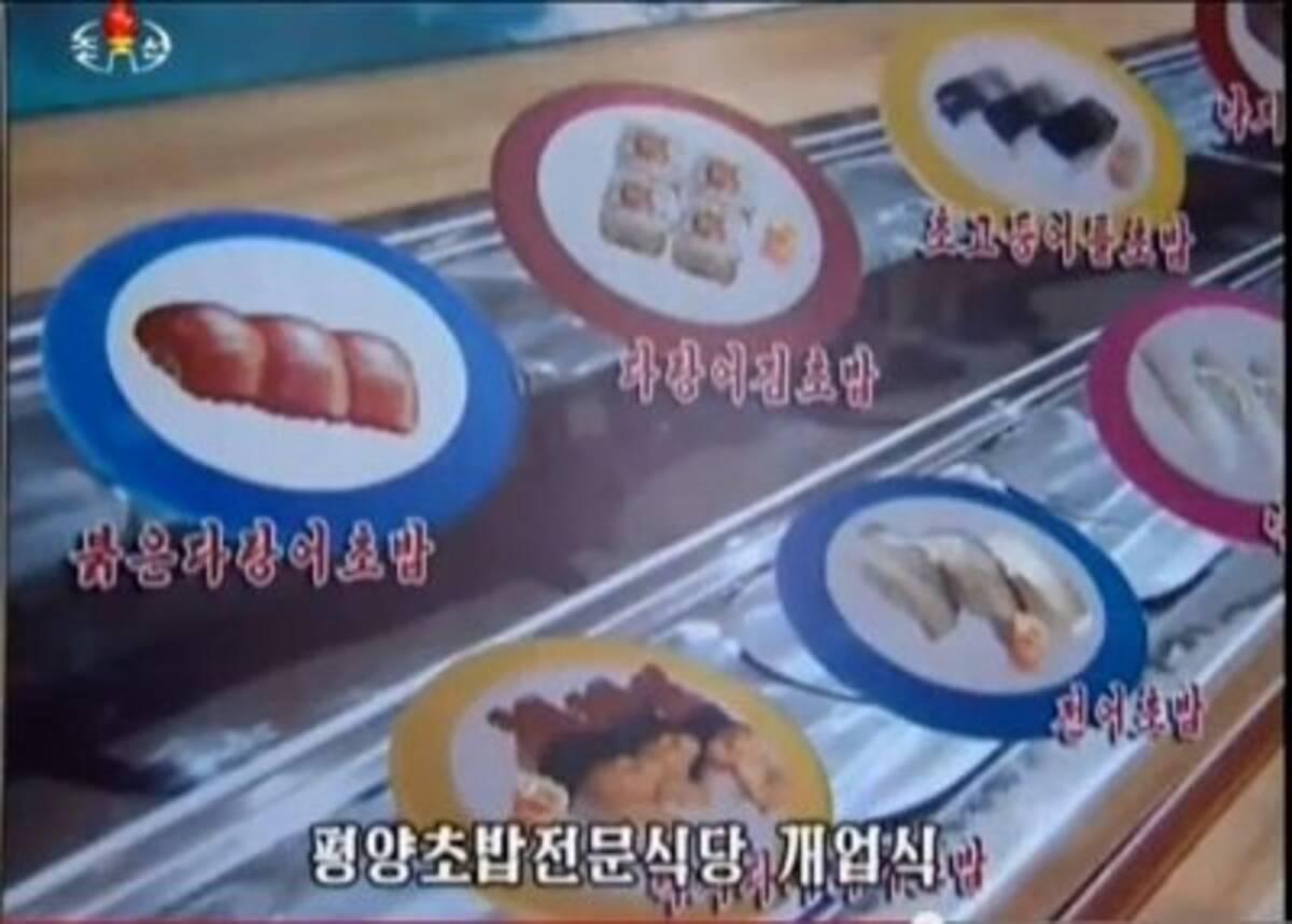 """北朝鮮で""""金正恩の肝いり""""回転寿司店オープンも「北で生モノを食べたらエラいことになる」!? (2016年9月14日) - エキサイトニュース"""