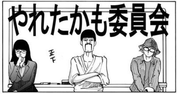 佐藤秀峰さんには頭が上らない……」『やれたかも委員会』吉田貴司の屈辱 ...