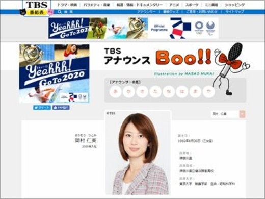 女子アナ・ウォッチング」第37回〜東大出身のTBSの才媛・岡村仁美アナ ...