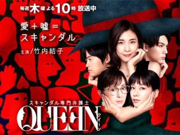 竹内結子の大爆死ドラマ『QUEEN』不快感減退も、相変わらず「語る価値 ...
