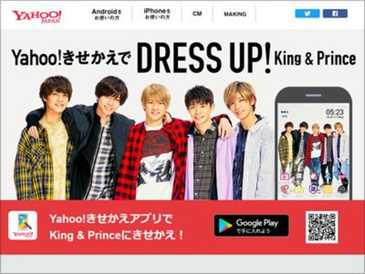 King Princeにはファン大行列 Sexy Zoneは閑散 渋谷駅広告で人気