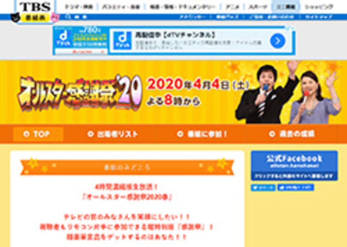 TBS『オールスター感謝祭』ひな壇空っぽで放送へ!? 新型コロナ対策で ...