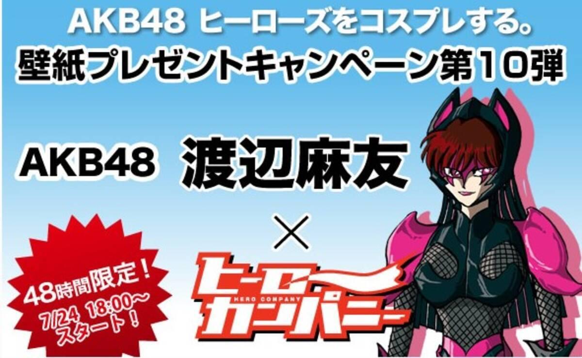 Akb48 未来形コミック月刊 ヒーローズ 壁紙プレゼントキャンペーン