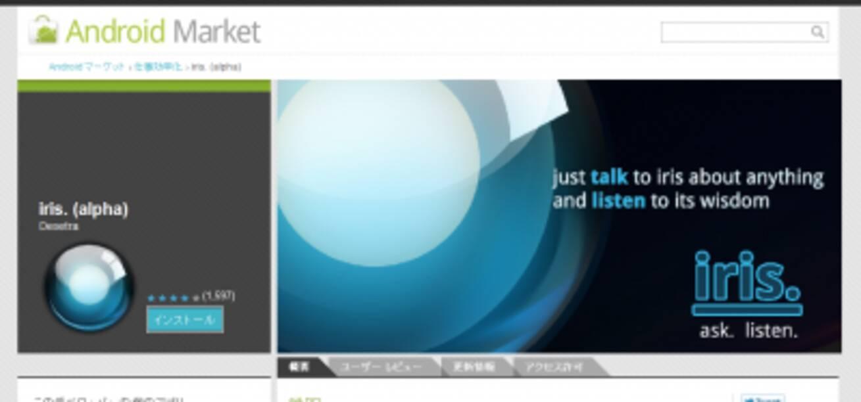 b8da04df79 Siriから派生、Androidアプリ「iris.」登場 (2011年10月23日) - エキサイトニュース