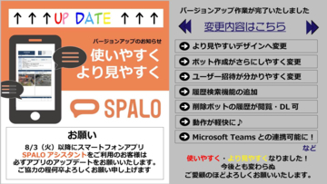 SPALO Maker、「Microsoft Teams」との連携機能を追加