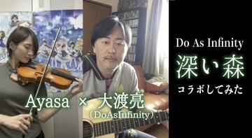 Do As Infinity 大渡亮のStay Home企画にAyasaが参加