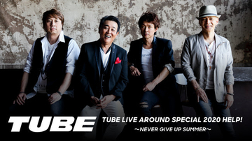 TUBE、「TUBE LIVE AROUND SPECIAL 2020 HELP! ~NEVER GIVE UP SUMMER~」をU-NEXTでライブ配信決定