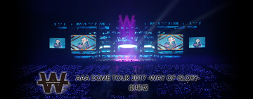 "AAA DOME TOUR 2017 -WAY OF GLORY- ""劇場版"" 開催決定"