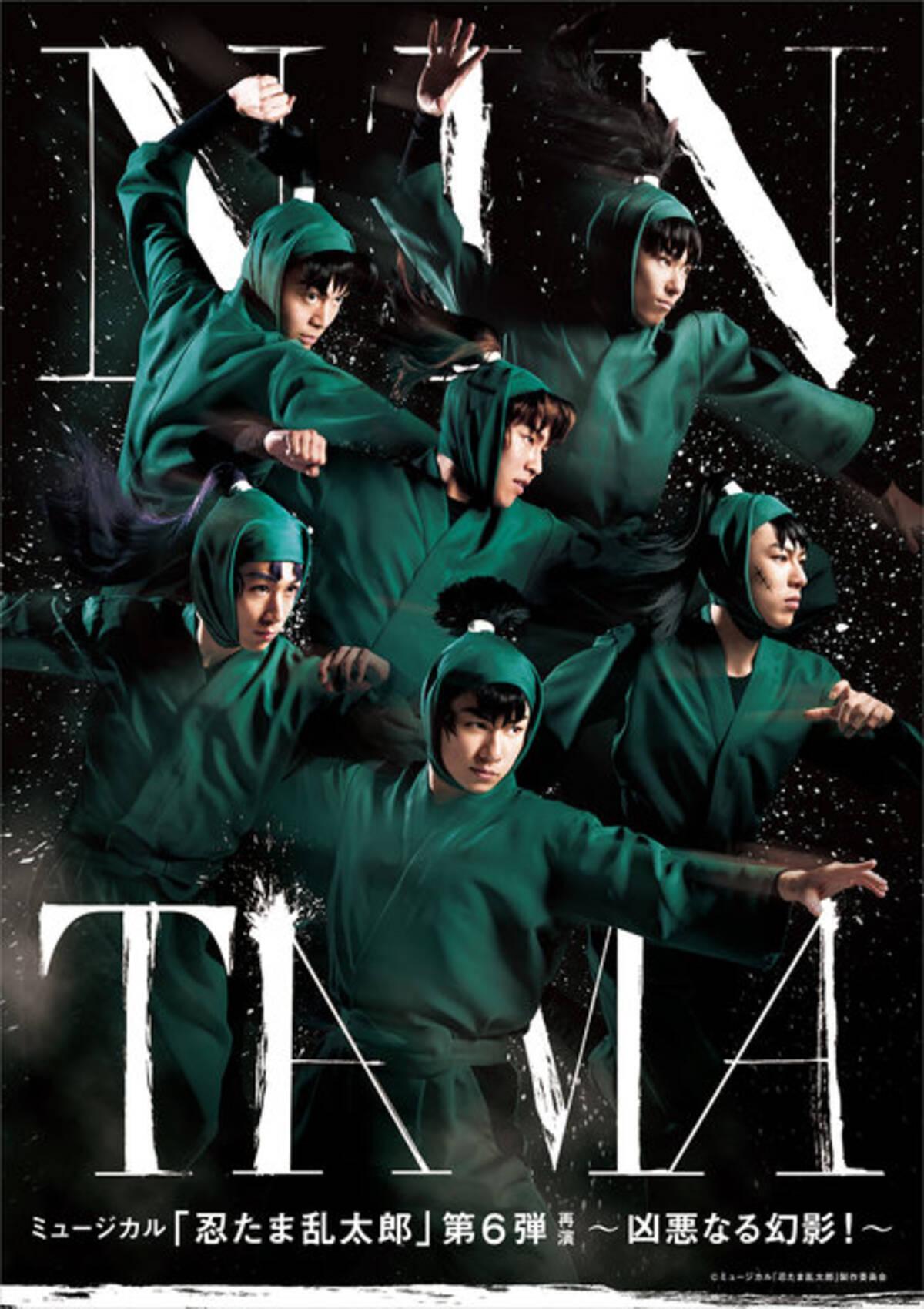 大盛況から約半年 ミュージカル 忍たま乱太郎 第6弾の再演決定 15年4月21日 エキサイトニュース
