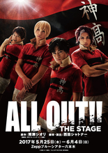 『ALL OUT!! THE STAGE』原嶋元久、伊万里有、佐伯大地、松風雅也らが演じるキャラが動き出す!新スポット映像を公開