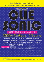 ACT×LIVE『CLIE SONIC』に桑野晃輔、伊勢大貴、平牧仁ら5名が新たに参加!出演スケジュールも