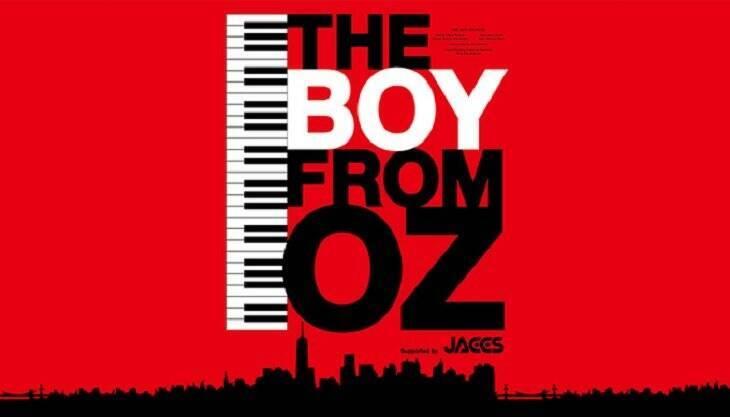 坂本昌行主演『THE BOY FROM OZ』東京・大阪公演中止を発表 (2020年4月8日) - エキサイトニュース
