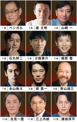 石丸幹二&純烈のスペシャルステージをTwitterで生配信 (2020年2月6日 ...