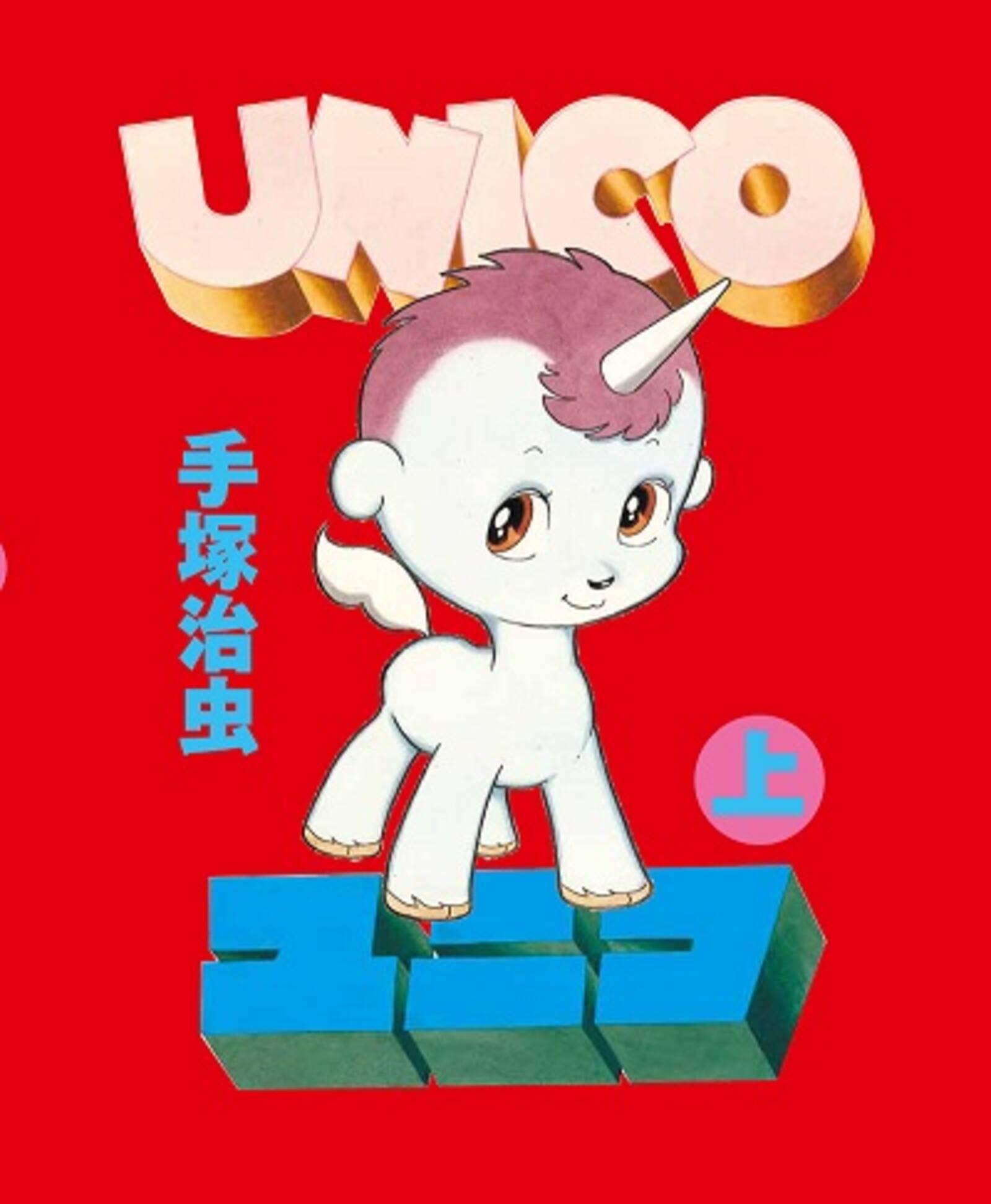 「手塚治虫 ユニコ」の画像検索結果