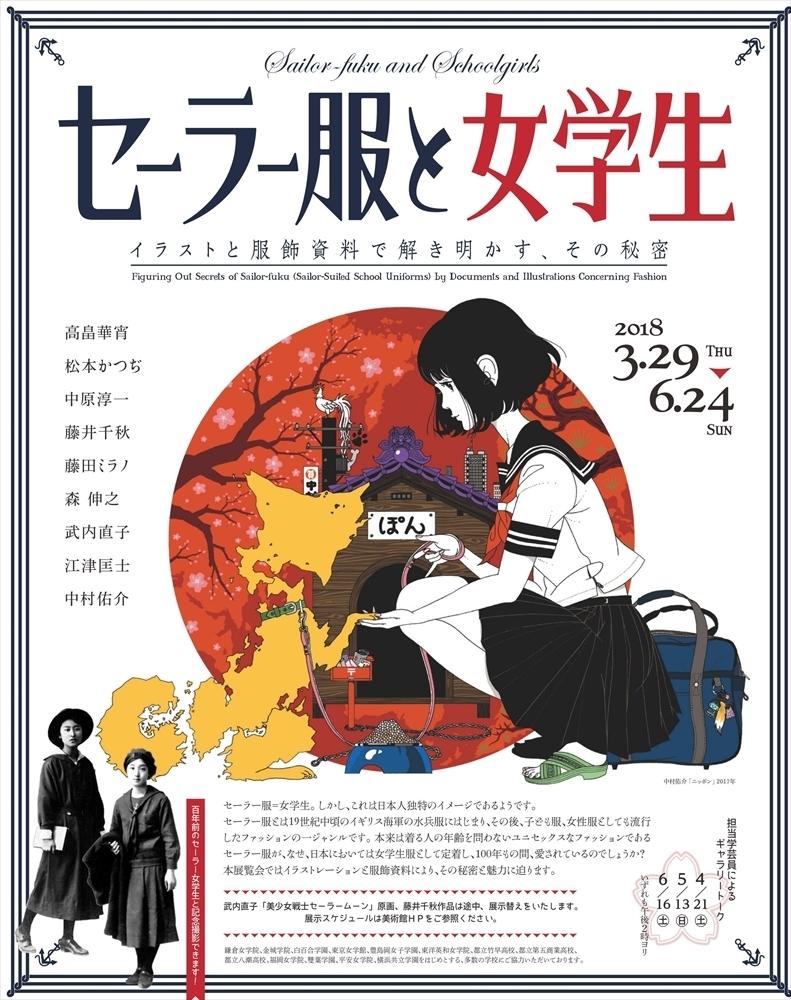 水手服登陸日本100年的變化