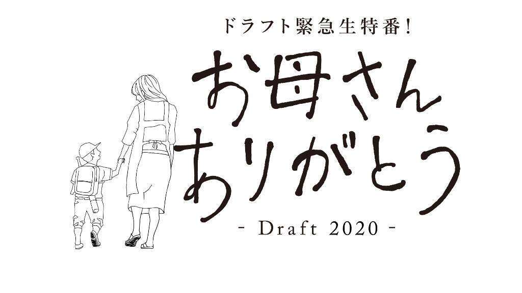 ファイターズ ドラフト 2020