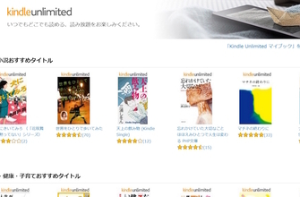 Kindle unlimited月額980円読み放題はお得なのか徹底検証
