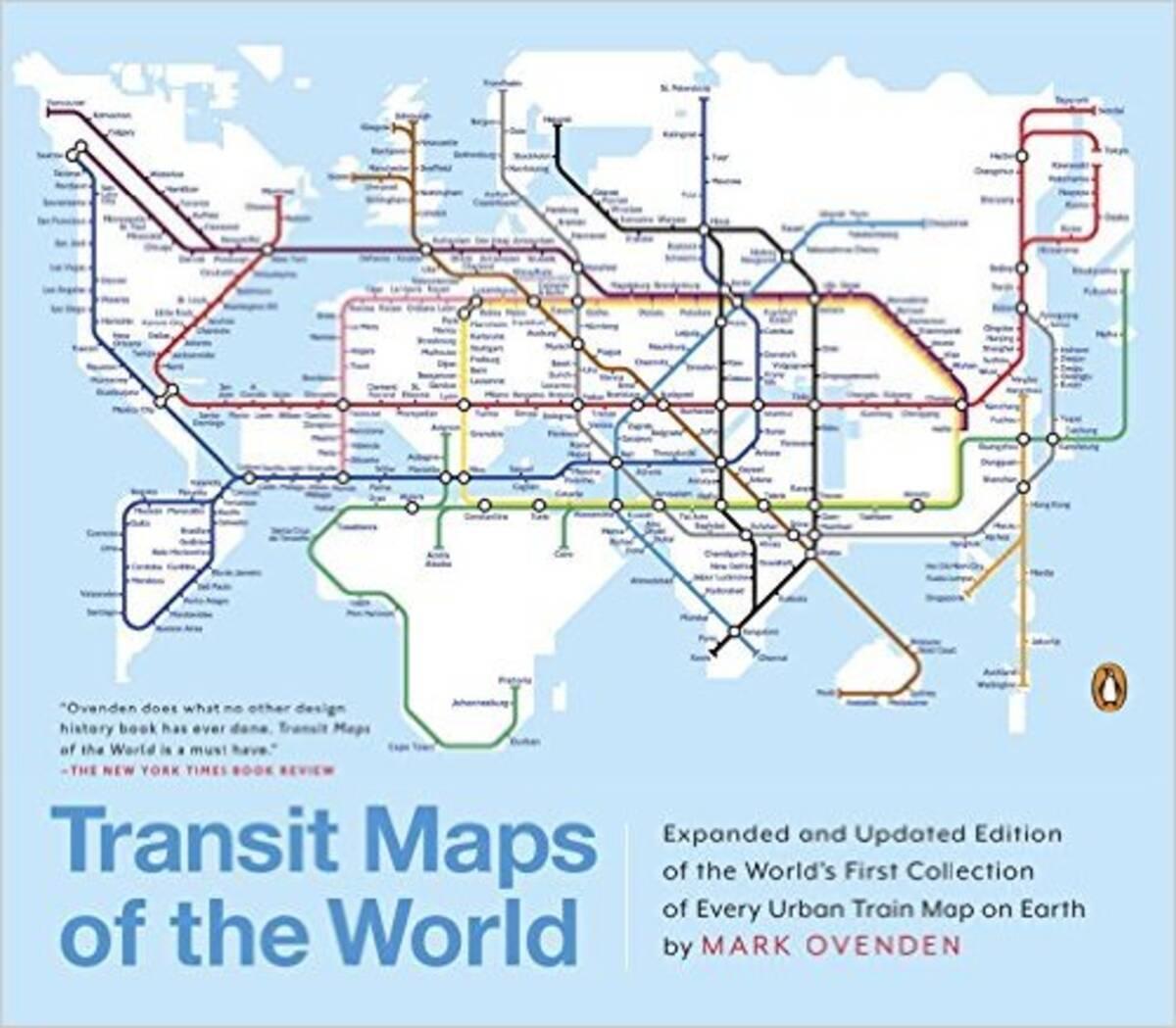 電車路線図を「縦・横・斜め」の線にデザインしたのは誰か ...