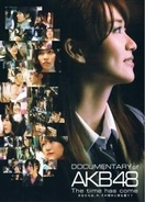 深まる絆「DOCUMENTARY of AKB48」