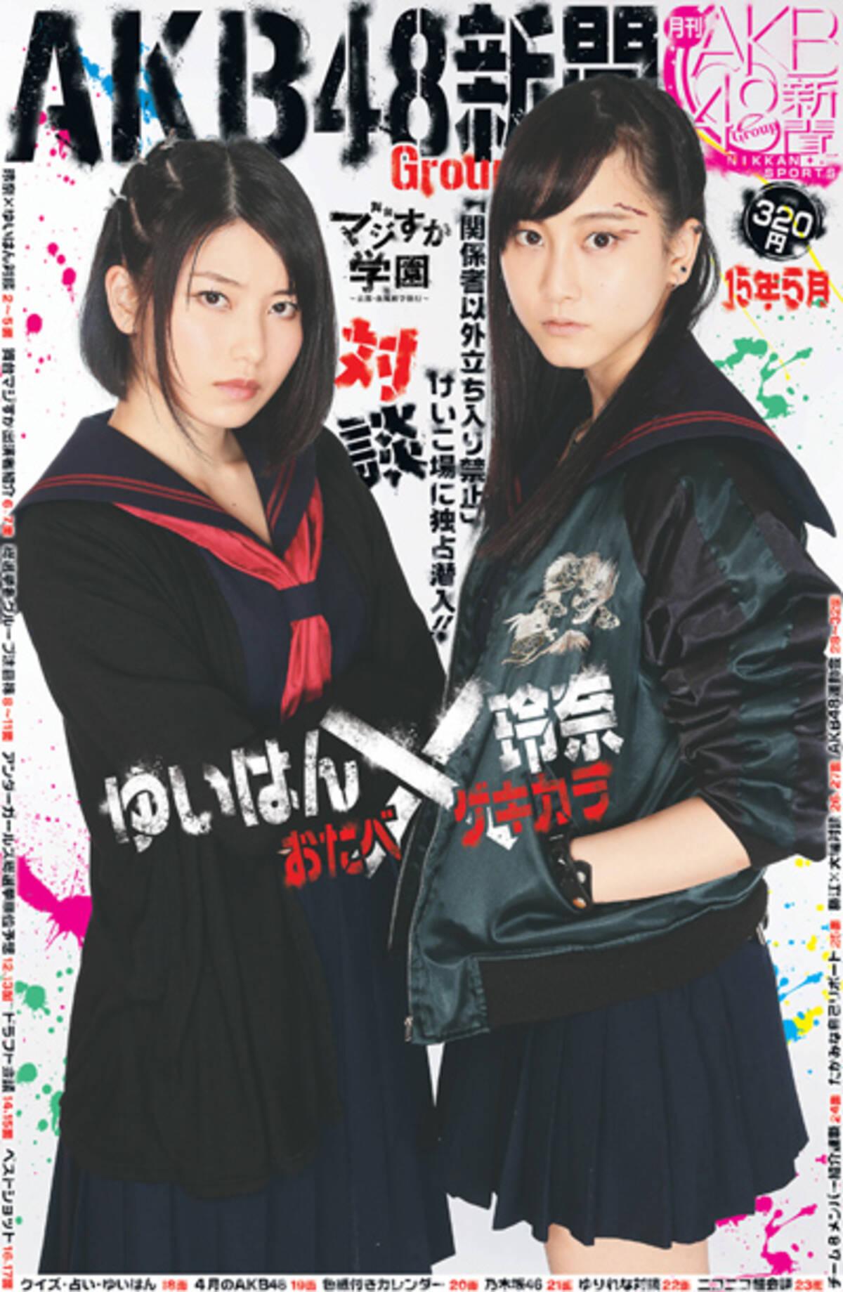 松井玲奈 Akb48の横山由依主演 マジすか学園 京都 血風修学旅行