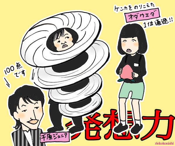 千原ジュニアが若手芸人をひりひり追い詰めた「笑けずり シーズン2」#6 ...