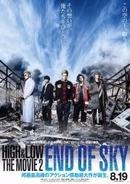 「HiGH&LOW THE MOVIE 2」今すぐ見ろ