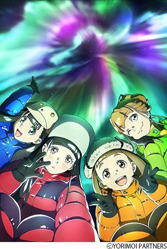【アニメ】「宇宙よりも遠い場所」いしづか監督&田中P「キマリたち4人に重ねているのは、自分の高校の頃の友達」[03/13] ->画像>10枚