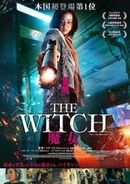 「The Witch/魔女」女子高生殺人マシン