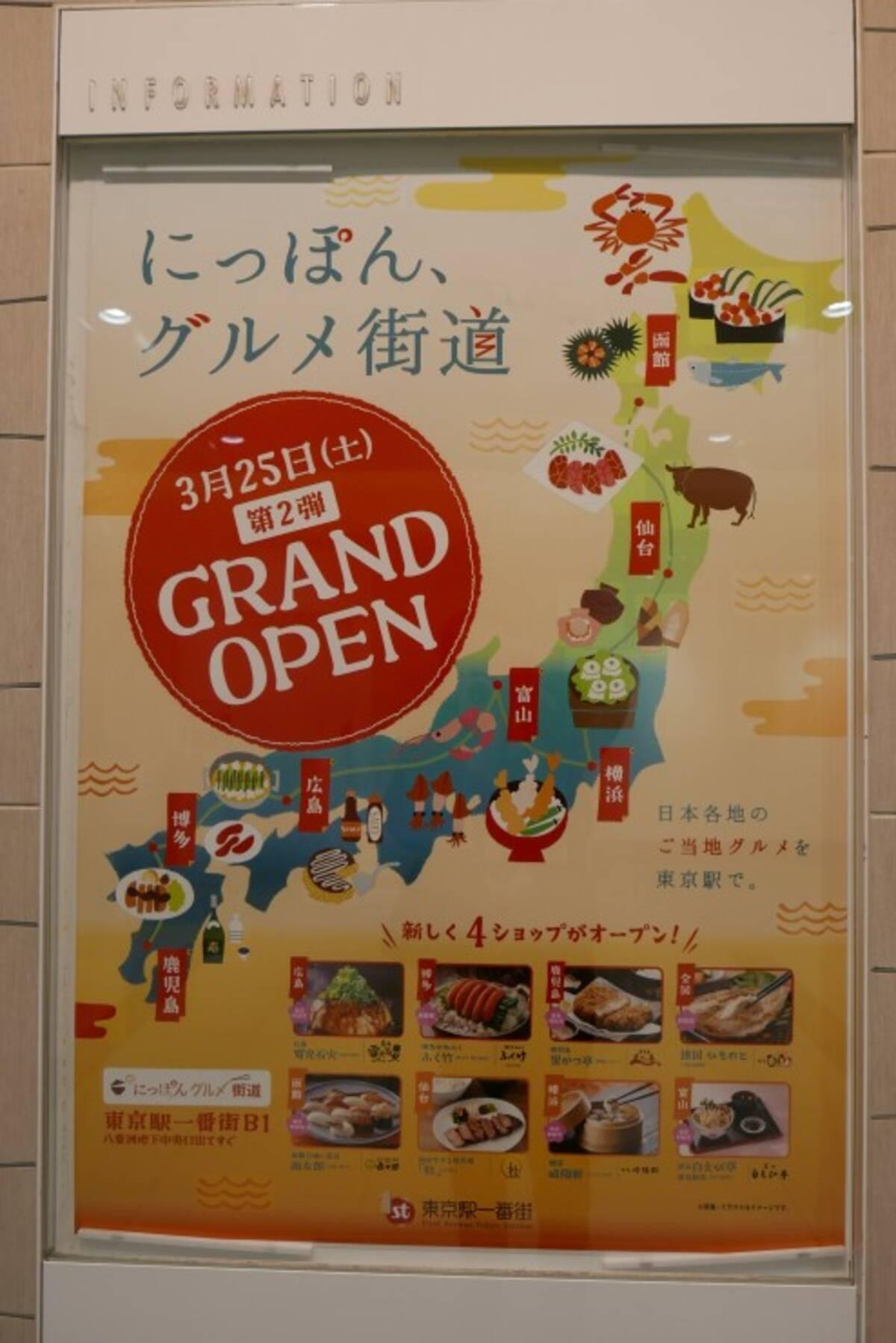 東京駅一番街「にっぽん、グルメ街道」に新たに4店舗が加わり、3月25日 ...
