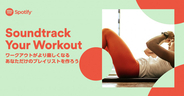 Spotifyがあなただけのワークアウト用プレイリストを提案、「Soundtrack Your Workout」スタート