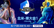 「CAPCOM Pro Tour Online 2020」開幕戦の生中継が決定!早朝なので注意!