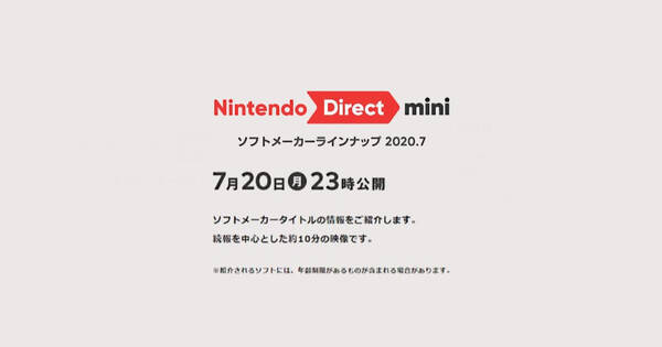 Nintendo Direct mini ソフトメーカーラインナップ 2020.7」本日23時に ...